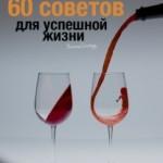 60 советов