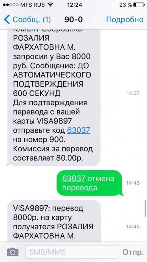 moshenniki2